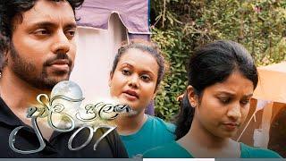 Duwili Sulanga   Episode 07 - (2021-05-31)   ITN Thumbnail