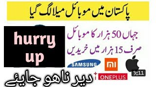 Mobile week on daraz 2018 || Get cheap rate of mobile at daraz 2018