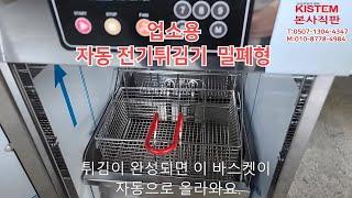 업소용 자동 전기튀김기 6L 1구 영업용 치킨 닭튀김 …