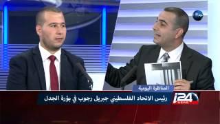 المناظرة اليومية -  رئيس الاتحاد الفلسطيني جبريل رجوب في بؤرة الجدل