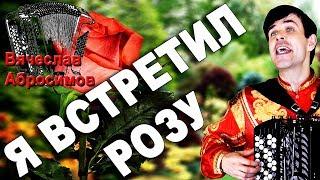 Я ВСТРЕТИЛ РОЗУ под баян - поет Вячеслав Абросимов