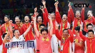 [中国新闻] 习近平致电祝贺中国女排夺得2019年女排世界杯冠军 | CCTV中文国际