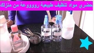 حضري مواد تنظيف طبيعية رووووعة من منزلك       DIY cleaning products