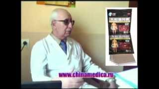 Обезболивающий пластырь Тянхэ Чжуйфэн Гао видео отзыв врача