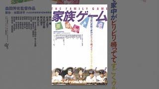 キネマ旬報ベストテン第1位作品。才人・森田芳光監督が、どこにでもある...