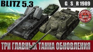 WoT Blitz - Новые короли танков. Вафля, WZ-121B и Су 122-54 после апа - World of Tanks Blitz (WoTB)