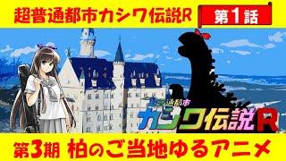 【第3期第1話】アニメじゃない|超普通都市カシワ伝説R【ご当地ゆるアニメ】