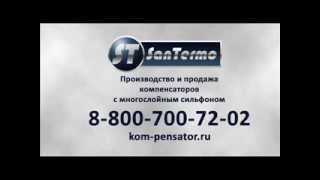 Компенсатор сильфонный КСО(, 2013-09-16T09:23:58.000Z)
