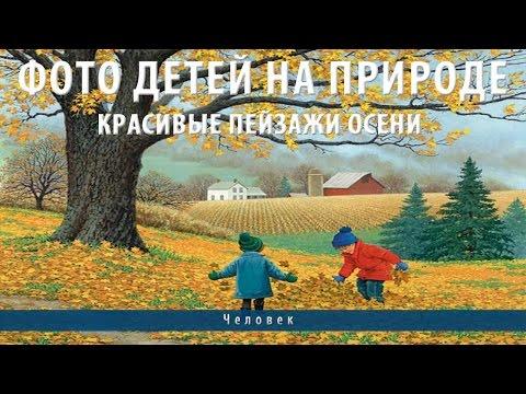 Фото детей на природе. Красивые пейзажи осени