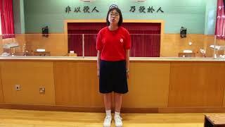 Publication Date: 2018-05-15 | Video Title: 聖公會主愛小學校訓演講比賽