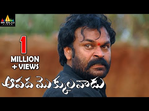 Aapada Mokkulavadu Telugu Full Movie | Nagababu, Sai Kumar | Sri Balaji Video