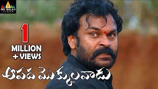 Aapada Mokkulavadu Telugu Full Movie || Nagababu, Sai Kumar