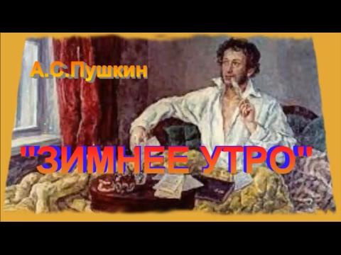А С Пушкин ЗИМНЕЕ УТРО