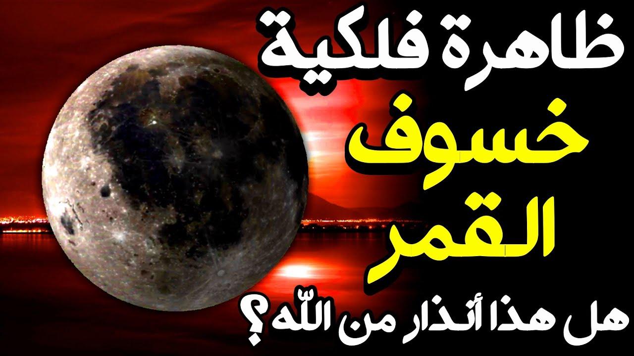 خسوف القمر ظاهرة فلكية فى السماء خسوف القمر 2020 | غرابه