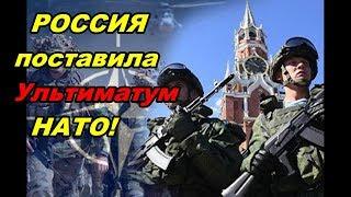 Смотреть видео СРОЧНО!  РОССИЯ даст НАТО РЕШИТЕЛЬНЫЙ ОТВЕТ! -- Лавров онлайн