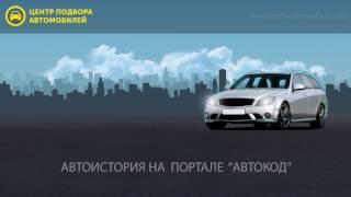 Проверка истории авто перед покупкой(Проверка автоистории перед покупкой для транспортных средств, зарегистрированных в Москве и Московской..., 2017-02-16T07:57:53.000Z)