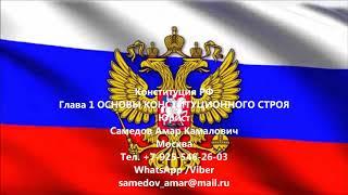 Конституция РФ Глава 1 Основы конституционного строя