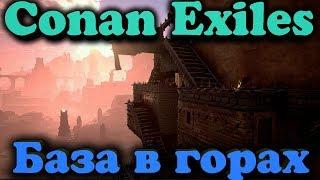 Новый дом, крепость на горе - игра Conan Exiles