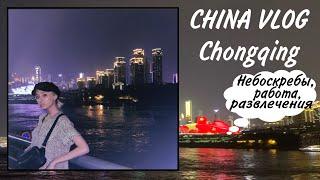 CHINA VLOG: Chongqing