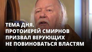 Протоиерей Смирнов призвал верующих не повиноваться властям. Тема дня