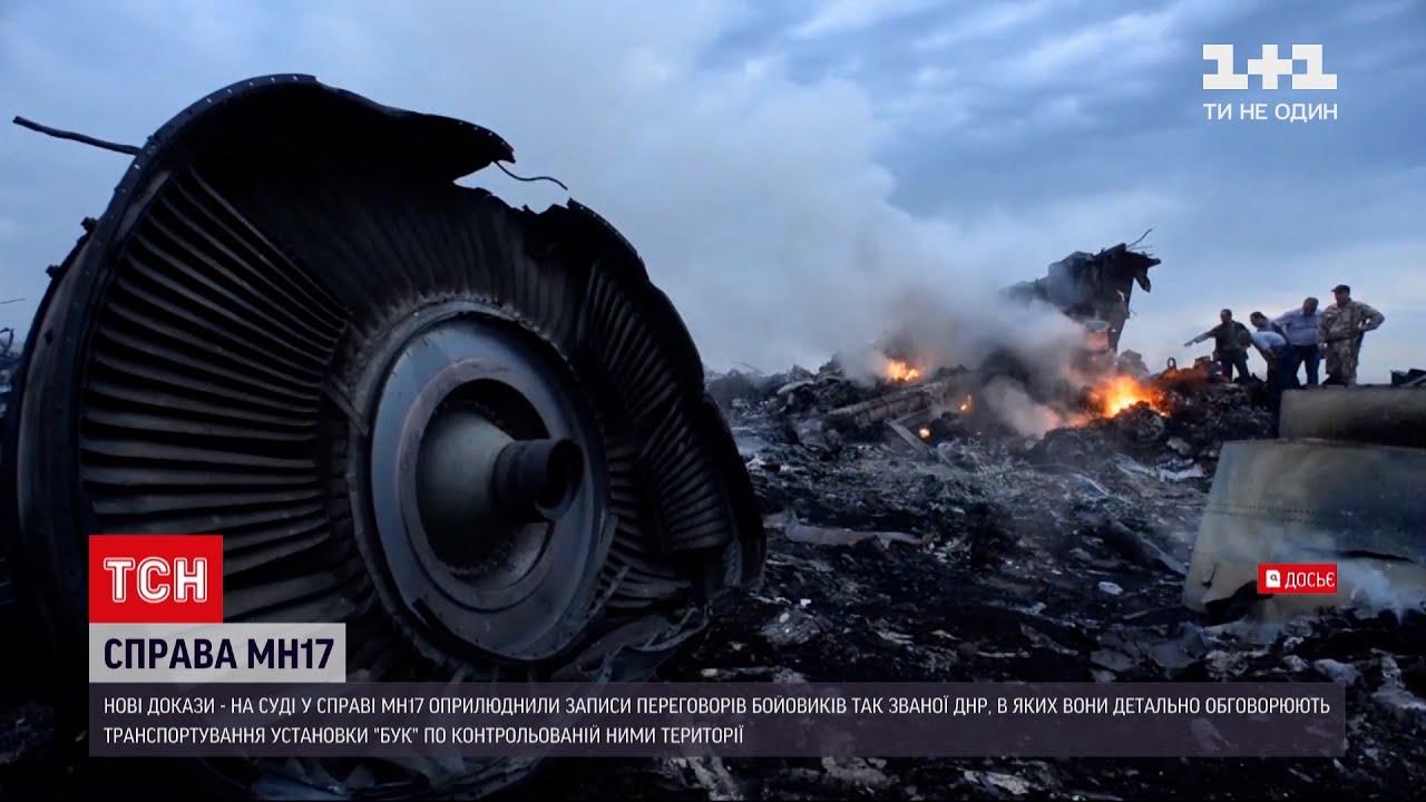 Новини свту у Гааз оприлюднили записи переговорв бойовикв ДНР про транспортування Бука
