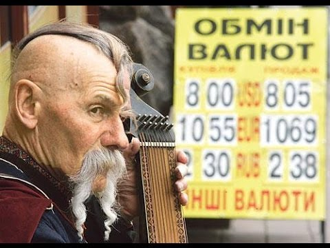 Курс валюты и голод населения - признак нестабильности в Украине.