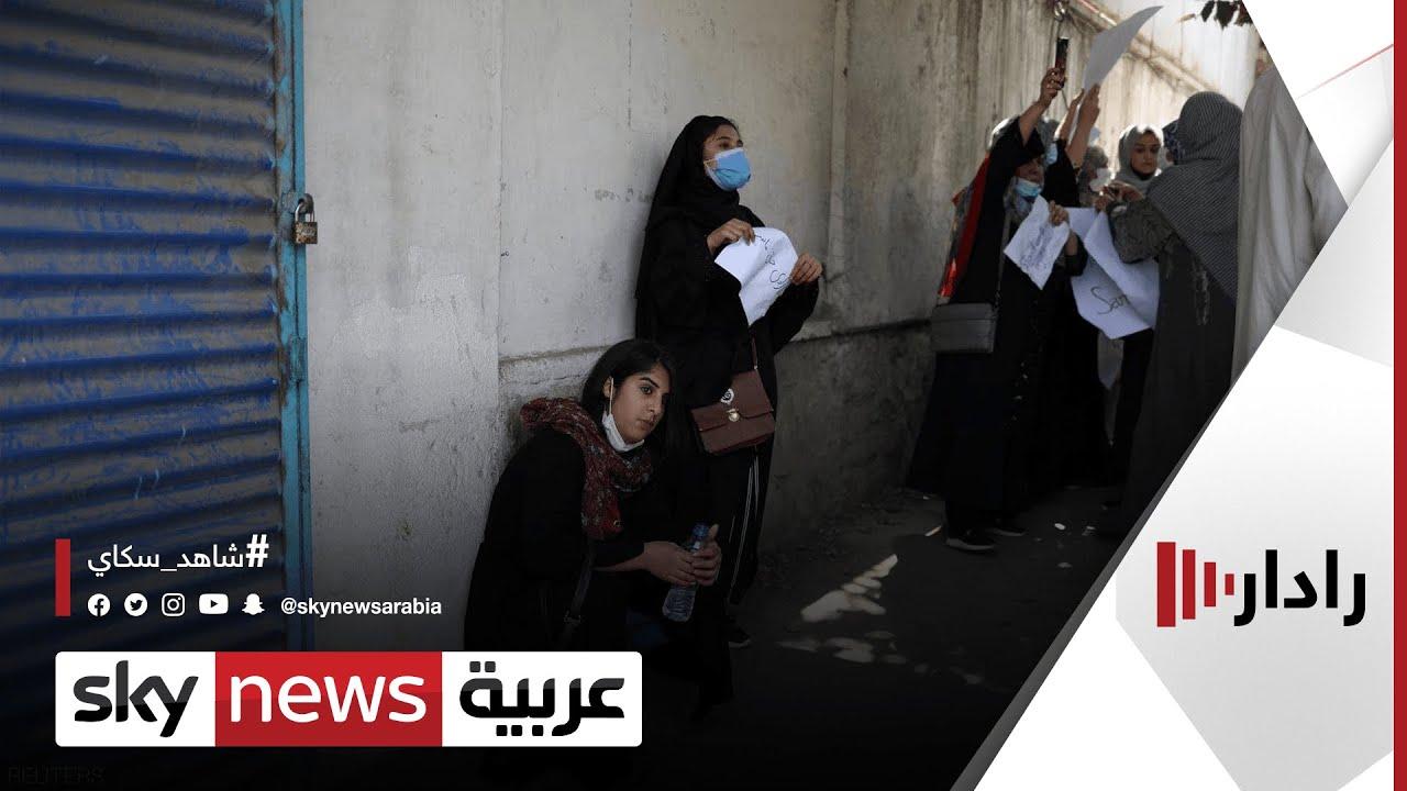 تظاهرة نسائية بكابل للمطالبة بحق المرأة بالعمل والتعليم | #رادار  - نشر قبل 16 ساعة
