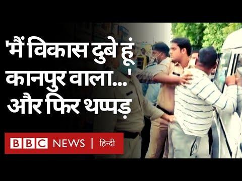 Kanpur Encounter Case: Vikas Dubey को Ujjain से गिरफ़्तार किया गया, CM क्या बोले? (BBC Hindi)