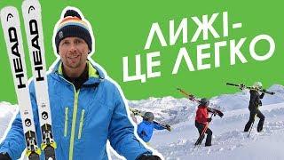 Як навчитись кататися на лижах? Перші кроки на лижах