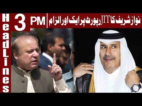 JIT Made No Effort To Qatari Prince's Statement: Nawaz - Headlines 3 PM - 22 May 2018 - Express News