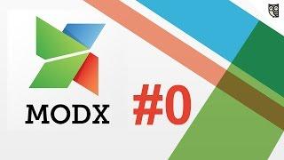 MODX - #0 - Введение.