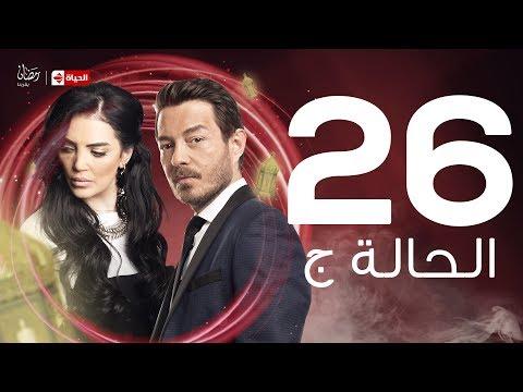 El Hala G Series / Episode 26 - الحالة ج - الحلقة السادسة والعشرون - بطولة أحمد زاهر وحورية فرغلى