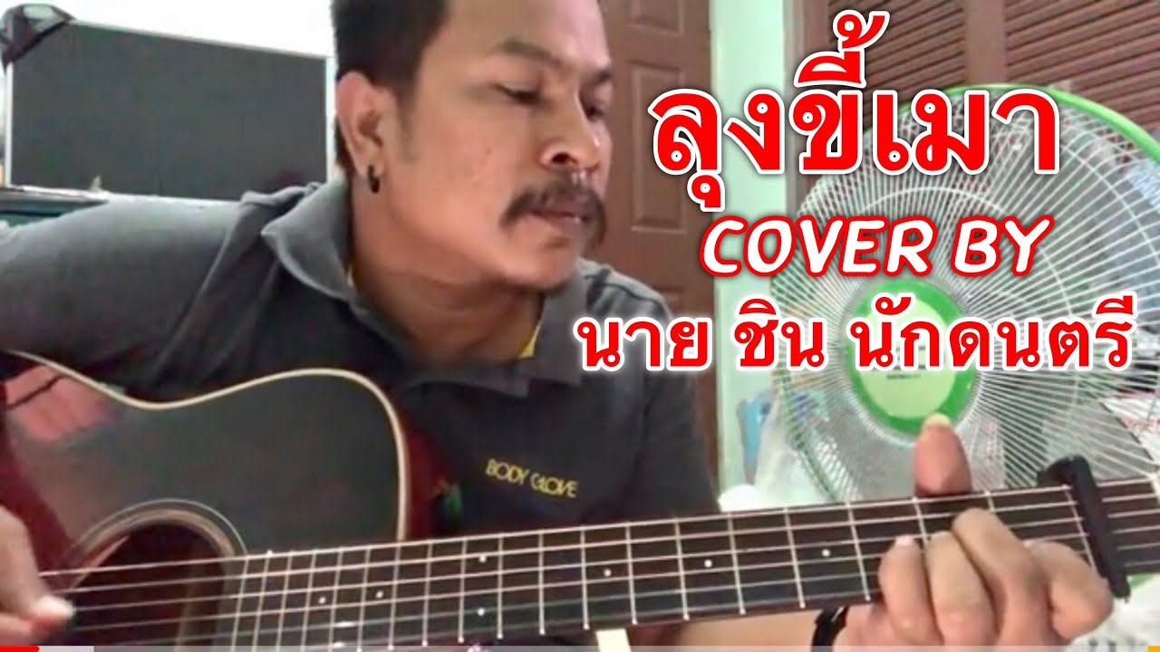 Photo of คอร์ด เพลง ลุง ขี้ เมา – ลุงขี้เมา – คาราบาว [cover] by ชิน นักดนตรี
