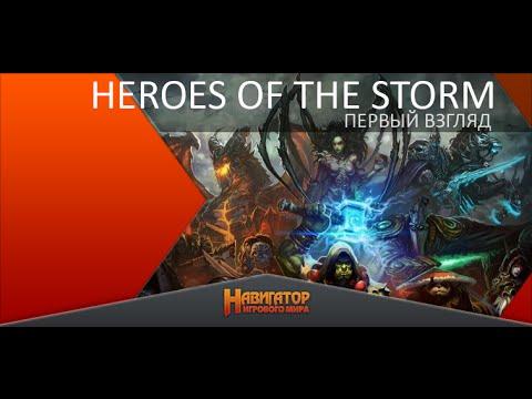 видео: heroes of the storm: Первые впечатления.