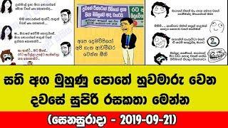 Facebook Sinhala Funny Jokes - 2019-09-21 මුහුණු පොතේ හුවමාරු වෙන දවසේ සුපිරි රසකතා