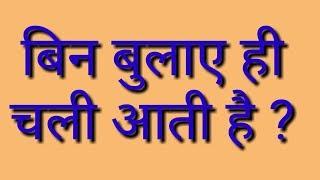 बिन बुलाये ही चली आती है   Paheliyan   bujho to jane   riddles   bujho paheli