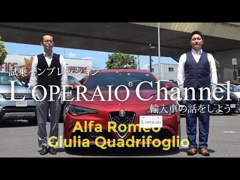 アルファロメオ ジュリア クアドリフォリオ 中古車試乗インプレッション Alfa Romeo Giulia Quadrifoglio