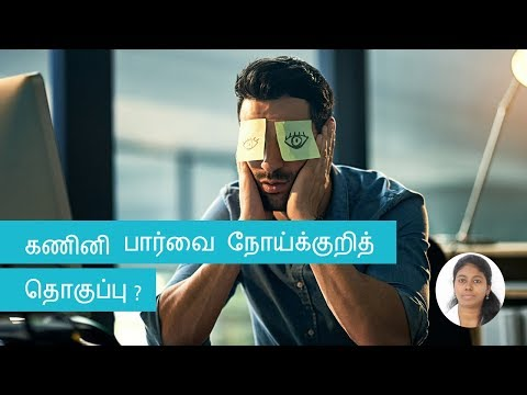 கணினி பார்வை நோய்க்குறித் தொகுப்பிலிருந்து உங்கள் கண்களை எப்படிப் பாதுகாத்துக்கொள்வது? | Tamil