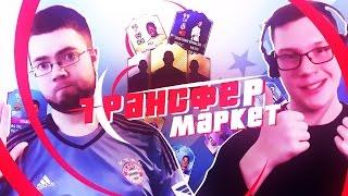 ТРАНСФЕР МАРКЕТ VS. JetFIFA | НОВЫЙ ПРОЕКТ | ПОЛНЫЙ РАЗГРОМ