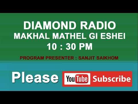 ATHENGBADA MAKHAL MATHELGI ESHEI || DIAMOND RADIO || 10 : 30 PM