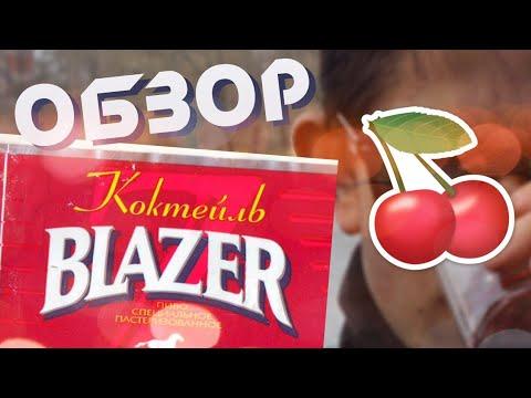 Поясни За Бухло: Вишневый Blazer