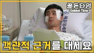 [의학드라마 골든타임] Golden Time 항생제 투…