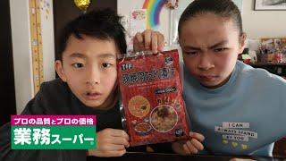 業務スーパー 冷凍豚焼肉たれ漬けを食べる Rino&Yuuma