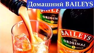 РЕЦЕПТ БЕЙЛИС / ДОМАШНИЙ ЛИКЕР БЕЙЛИЗ