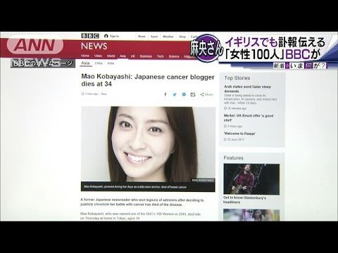 """""""世界の女性""""麻央さん死去 BBCも訃報伝える(17/06/23)"""