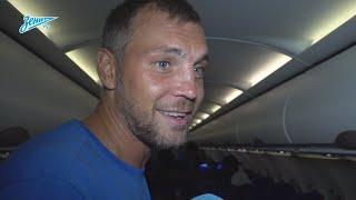Чемпионское интервью Артема Дзюбы в самолете