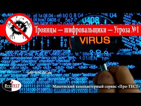 Вирус-шифровальщик. Trojan.Encoder — одна из самых опасных угроз для пользователей  WannaCry