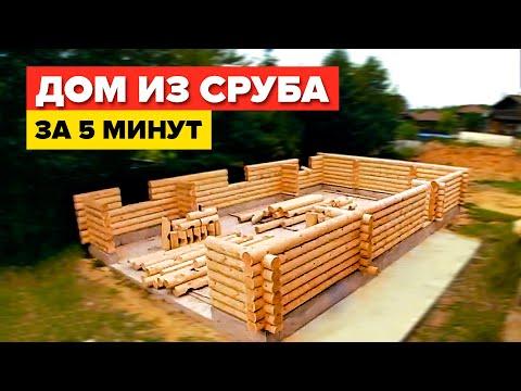 Строительство дома из сруба за 5 минут. Таймлапс | OSMO
