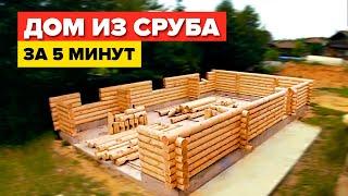 как сделать дом из сруба