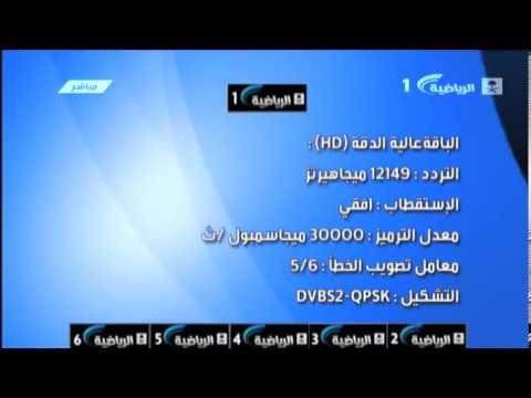تردد القنوات السعودية الرياضية الجديد Youtube